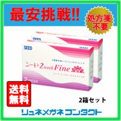 【送料無料】P10倍 シード2ウィークファインUV 2箱セット ☆2週間使い捨てコンタクトレンズ/2week/seed/シード