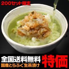 【大特価!送料無料】国産とらふぐ生茶漬け 5食入り/本場下関/ピリ辛