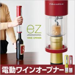 【電動ワインオープナー】recolte(レコルト) イージーワインオープナー 自動 栓抜き ボジョレー コルク ボトルオープナー