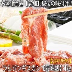ラム ジンギスカン 1kg 【2kで1k、3kで2k オマケ企画開催中】秘伝の味付き、柔らかい【送料無料 羊肉 BBQ 焼肉 バーベキュー 激安】