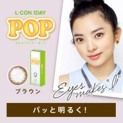 ★L-CON 1day POP 30枚入 ブラウン★エルコンワンデーポップ★カラコン/度あり/度なし/シンシア