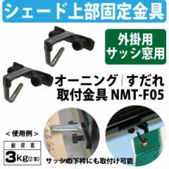 タカショー オーニング・すだれサッシ用取付金具 NMT-F05 2個組 取付金具