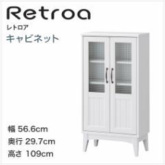 キャビネット レトロア RTA-1155G ホワイト 白 組立品 白井産業