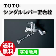 TOTO キッチン用水栓 シングルレバー混合栓 TKY130Z 寒冷地用