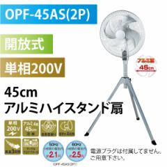 工場扇 ナカトミ NAKATOMI OPF-45AS(2P) 45cmアルミハイスタンド扇 単相200V用