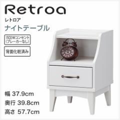 ナイトテーブル レトロア RTA-6040H サイドテーブル 組立品 白井産業