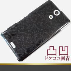 凸凹 スマホケース【363 ドクロの刺青(クリア・ブラック)】iPhone5c/iPhone5s・5/SOL22/HTL22/Galaxy S4/SO-04Eなどに対応