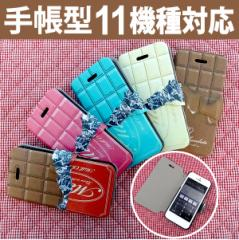iPhone5・5s/5c/4・4s/Xperia Z1/GALAXY J/S4/S3α/S3/専用 手帳型スマホケース チョコレート 手帳式 横開き フリップケース