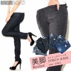【全品送料無料中】超ストレッチ!履きやすい美脚ストレッチデニムジーンズ スキニーパンツ[ska-jeans]