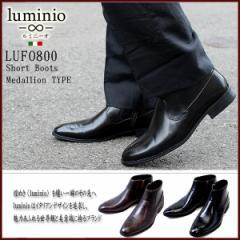 [あす着]ブーツ  ルミニーオ luminio ショートブーツ サイドジップアップ サイドゴア メンズ 靴 シューズ カジュアル 紳士靴 lufo800