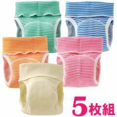 パンツ式おむつカバーのびのびストレッチパンツ【5色セット】[赤ちゃん][ベビー][おむつカバー][男の子][女の子]