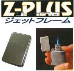 送料205円〜ZIPPOにも使用可能!Z-PLUSバーナーライターシルバーミラー鏡面 再注入式