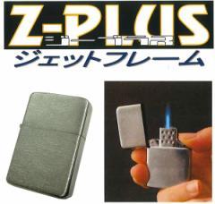 送料205円〜ZIPPOにも使用可能!Z-PLUSバーナーライターシルバーサテン 再注入式