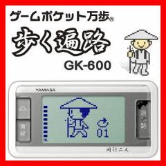 即納◆山佐万歩計 ゲームポケット万歩 歩く遍路 GK-600 バーチャルお遍路歩き 飽きない万歩計 【玩具】 【アウトドア】