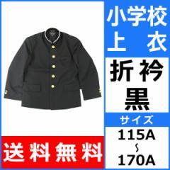 送料無料 松亀被服 小学校上衣 折衿 黒 115A-170A