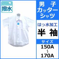 松亀被服 男子カッターシャツ 半袖 はっ水加工 150A-170A