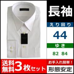 3枚セット えり回り44 紳士長袖ワイシャツ カッターシャツ ホワイト Super Easy Care DEEP OCEAN COLLECTION DOL001-44