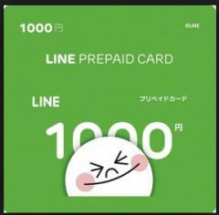 ポイント消化に★LINEラインプリペイドカード1000円 コードのみメール送信 【金券】