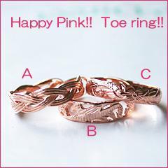 ハワイアンジュエリー トゥリング ピンキーリング ハッピー ピンク! 3タイプ マイレコレクション