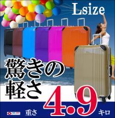 【送料無料★55%OFF】超軽量でボディが丈夫!日本最軽量フレーム スーツケース キャリーケース Lサイズ(5-8泊用)TSAロック搭載