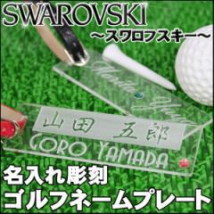 名入れ スワロフスキー ゴルフ ネームプレート オリジナル メール便送料無料 / バレンタイン 記念 キャディ バッグ 誕生日 プレゼント