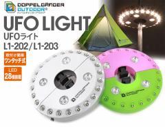 DOPPELGANGER OUTDOOR(R) UFOライト L1-202/L1-203■簡単取り付け!ワンポールテントに最適な影のできにくいLEDランタン