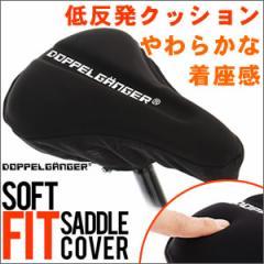 DOPPELGANGER(R) ソフトフィットサドルカバー  DSC74-BK■形状記憶低反発クッションで心地よい着座感。臀部の負担を軽減!