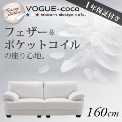 【送料無料】フランス産フェザー入りモダンデザインホワイトソファー幅160cm