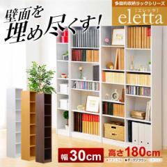 【送料無料】多目的収納ラック30幅【-Eletta-エレッタ】(本棚・書棚・収納棚・シェルフ)