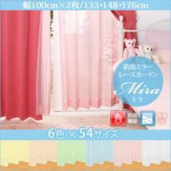 【送料無料】6色×54サイズから選べる防炎ミラーレースカーテン幅100cm×2枚/133・148・176cm
