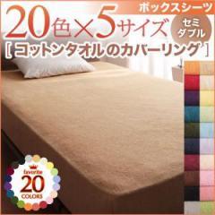 【送料無料】20色から選べるタオル地カバーリングシリーズ ボックスシーツ セミダブル
