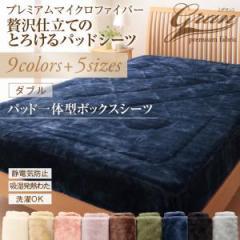 【送料無料】9色から選べる!プレミアムマイクロファイバー 敷パッド一体型ボックスシーツ ダブル