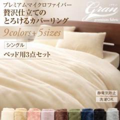 【送料無料】9色から選べる!プレミアムマイクロファイバーカバーリング ベッド用3点セット シングル
