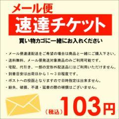 お急ぎのお客様へ【メール便速達チケット】プラス103円でメール便を速達発送! ┃