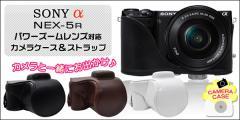 ≪送料無料≫SONY α(ソニー アルファ)  NEX-5R パワーズームレンズ対応カメラケース&ストラップセット