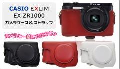 ≪送料無料≫CASIO EXLIM(カシオ エクシリム) EX-ZR1000 カメラケース&ストラップセット