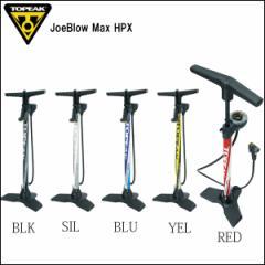 TOPEAK トピーク 空気入れ JoeBlow Max HPX ジョーブロー マックス HPX 自転車 ポンプ