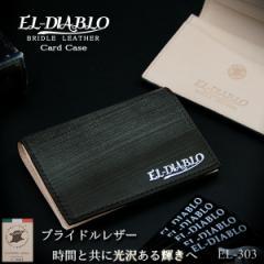 ★送料無料★ 名刺入れ メンズ ブライドルレザー イタリア産 牛革 カードケース EL-DIABLO エルディアブロ (3色) 【EL-303】