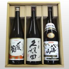 人気 新潟地酒 飲み比べセット 720ml×3本【久保...