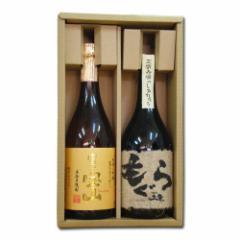 人気 富乃宝山 もぐら 芋焼酎飲み比べ720ml×2本セット 本格焼酎 西酒造 芋焼酎
