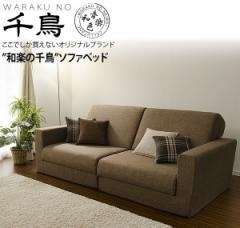 【送料無料】大き目ソファベッド三人掛け「和楽の千鳥」日本製ソファーベッド