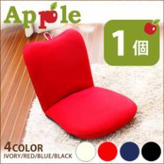 コンパクトでかわいい座椅子「APPLE」【送料無料】SALE日本製 スタイリッシュ