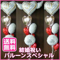 結婚祝いバルーンスペシャル  バルーンアレンジ 【送料無料】 【ウェディング】 【ウエディング】 【結婚祝い】 【浮くタイプ】