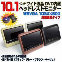車載 DVD 後部座席 10.1インチ薄型DVD内蔵ヘッドレストモニター ワンタッチリアタイプ[TD10]