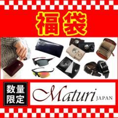数量限定 大当たり 福袋 Maturi マトゥーリ アソート 25000円