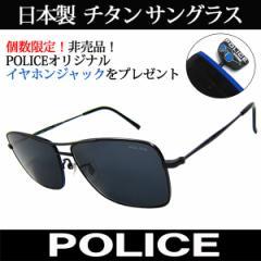 【特典付き】 日本製 POLICE ポリス チタン サングラス ティアドロップ S8807J 531 国内正規代理店商品 定価24840円 (46)