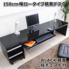 送料無料 鏡面仕上げ ロータイプ パソコンデスク 2点セット ブラック 日本製 JS122BK