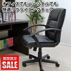 送料無料 パソコンチェア オフィスチェア 肘掛とロッキング機能付き カジュアル チェアー ブラック CL011