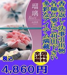 シャディカタログギフト山茶花コース/法要/お返し/香典返し/贈り物/チョイス/お供え/送料無料