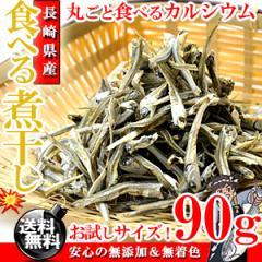 食べるカルシウム!長崎県産 食べる 煮干し お徳用 90g 無添加 /送料無料/煮干/新鮮/にぼし/いりこ